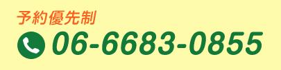 06-6683-0855